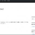 さくらのレンタルサーバーの「WordPressのクリックインストール」をしてみた