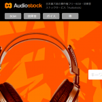 【AudioStock】販売楽曲「しちせきにおもうひとよ」の紹介をしてみる【Now on sale!】