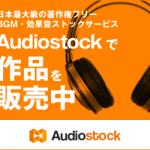 【曲を売ってくれる?】オーディオストックに登録してみたよ!【一攫千金!?】