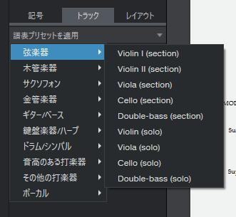 StudioOne5.1 スコア 譜表プリセット