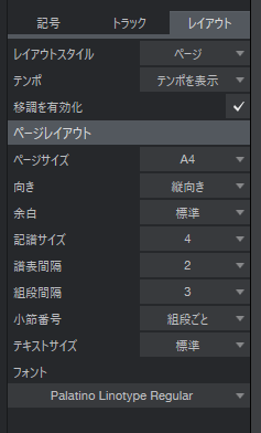 StudioOne5.1 スコアレイアウトタブ