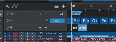 StudioOne5.1 記号トラック