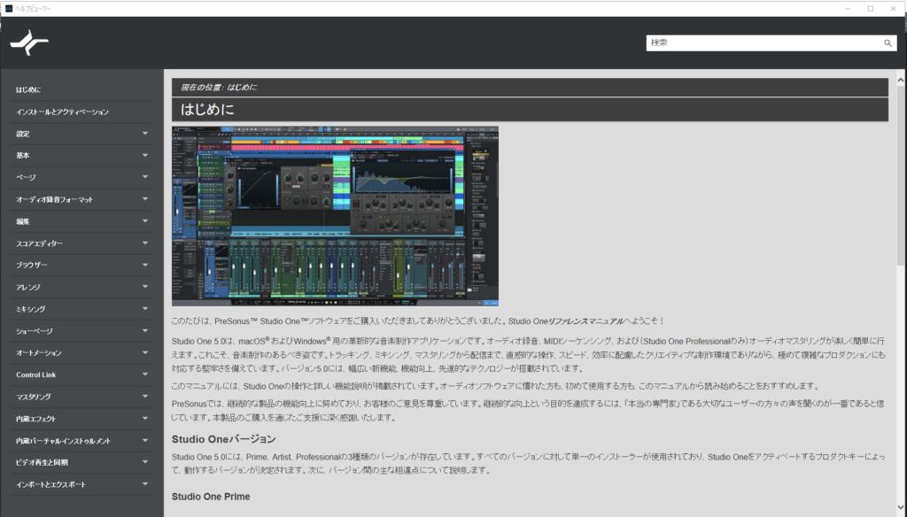 StudioOne 5.1 日本語リファレンスマニュアル