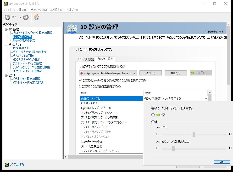 Cubaseの表示の不具合解消 NVIDIAコントロールパネル